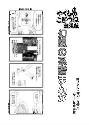 幻想の系譜まんが01.jpg
